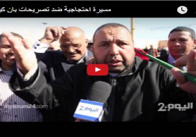 مسيرة إحتجاجية ضد تصريحات بان كيمون(الصحراء مغربية وستبقى مغربية)