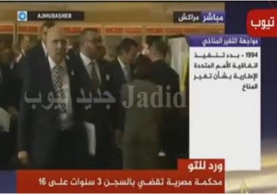 شاهد | قناة تونسية عن تنظيم مؤتمر المناخ بمراكش : المغرب قوي وقادر على تنظيم أكبر القمم العالمية