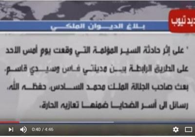 شاهد | الملك محمد السادس يعزي عائلات ضحايا حادث سيدي قاسم ويتكفل بمراسيم الدفن وعلاج المصابين
