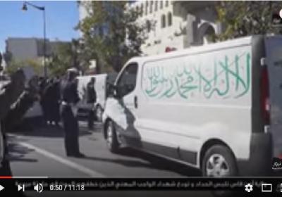 ولاية أمن فاس تلبس الحداد و تودع شهداء الواجب الوطني الذين خطفهم الموت في حادثة مروعة