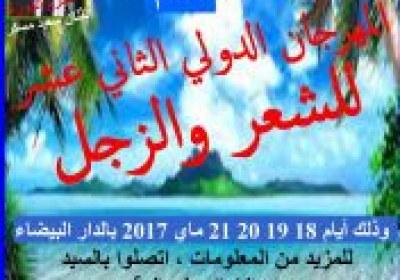 المهرجان الدولي للشعر والزجل يحتفي بسعيد مسكر ويمنع السياسة والغزل في دورته الجديدة