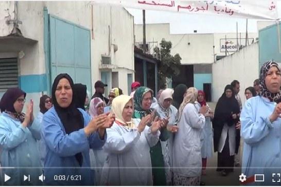 وقفة احتجاجية لعمال وعاملات شركة بيسا المغرب يطالبون بتأدية الاجورالمستحقة (حقوق ملزمة)