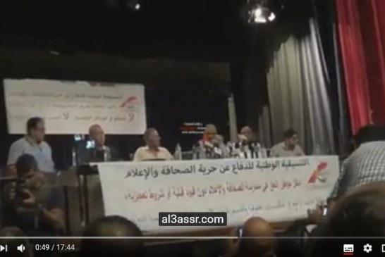 بالمركب الثقافي سيدي بليوط تلائمة جميع الصحافيين لدفاع عن حرية الصحافة والاعلام